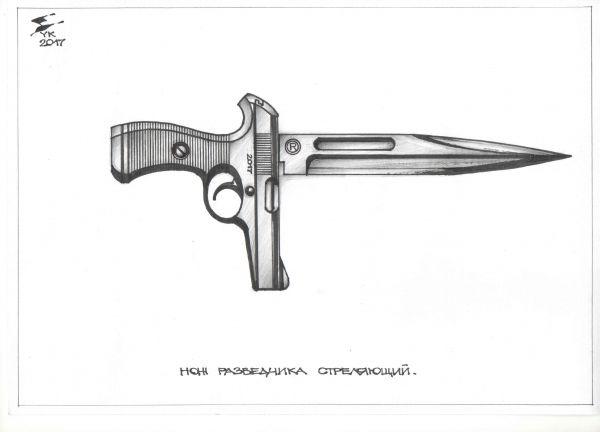 Карикатура: Нож разведчика стреляющий ., Юрий Косарев