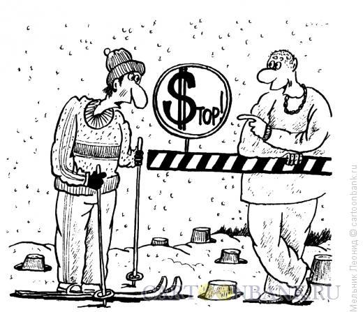 Карикатура: Стоп!, Мельник Леонид