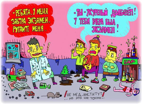 Карикатура: так я и получил высшее образование., leon2008