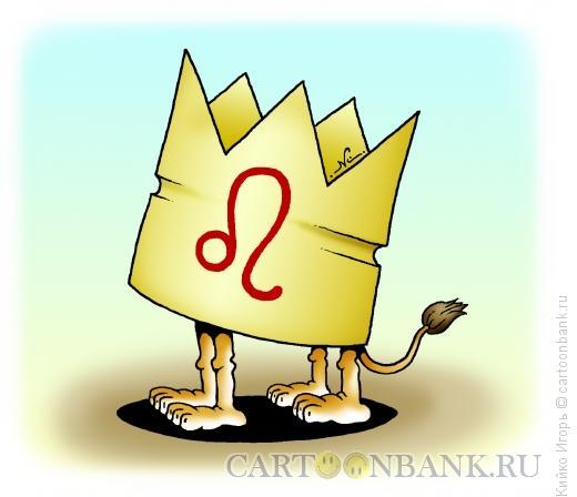 Карикатура: Лев, Кийко �горь