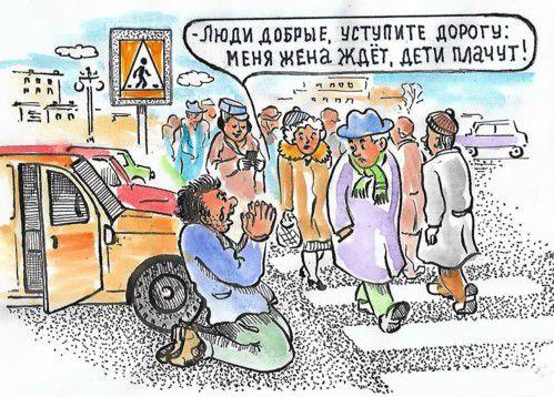 Карикатура: Мольба водителя, Зеркаль Николай Фомич