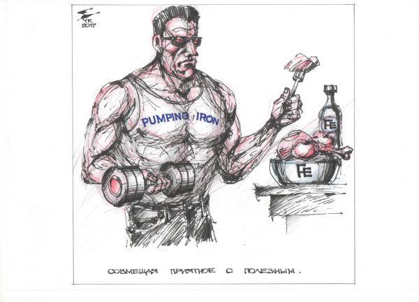 Карикатура: Совмещая приятное с полезным ., Юрий Косарев