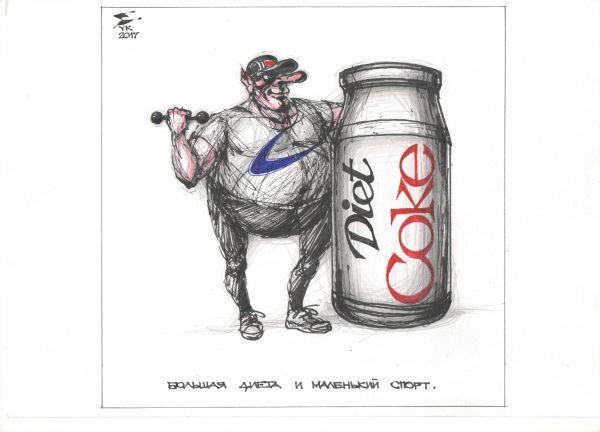 Карикатура: Большая диета и маленький спорт ., Юрий Косарев