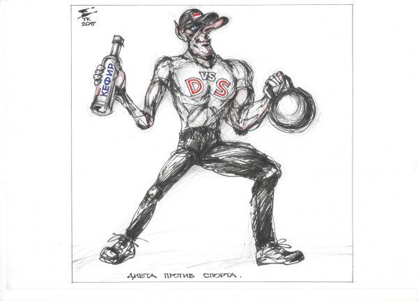Карикатура: Диета против спорта ., Юрий Косарев