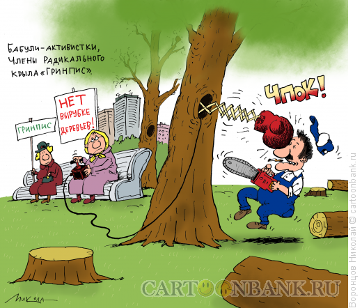 Карикатура: Гринпис, Воронцов Николай