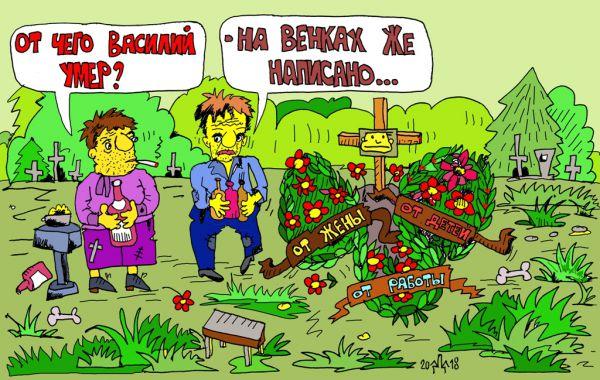 Карикатура: когда довели до гроба..., leon2008