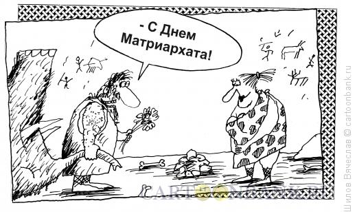 Карикатура: С праздником!, Шилов Вячеслав