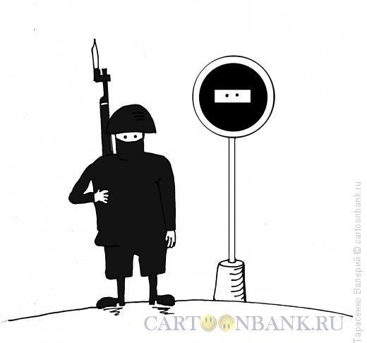 Карикатура: Стоп, Тарасенко Валерий