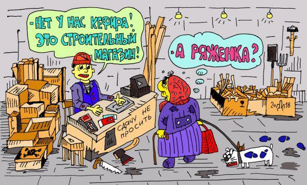 Карикатура: у вас все должно быть!, leon2008
