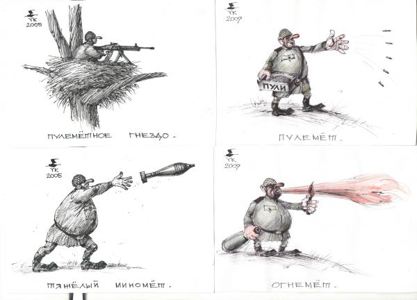 Карикатура: Энциклопедия оружия ., Юрий Косарев