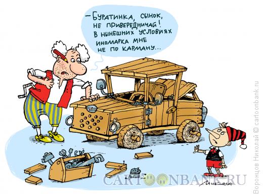Карикатура: Автомобиль, Воронцов Николай