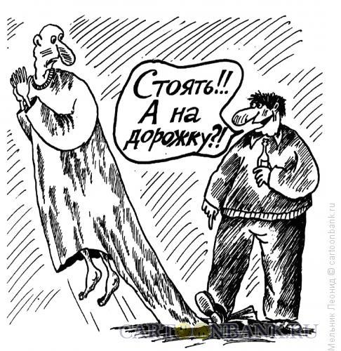 Карикатура: На посошок, Мельник Леонид
