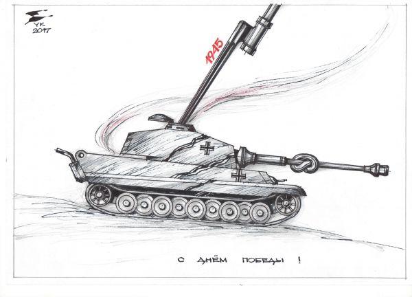 Карикатура: С Днем Победы !, Юрий Косарев