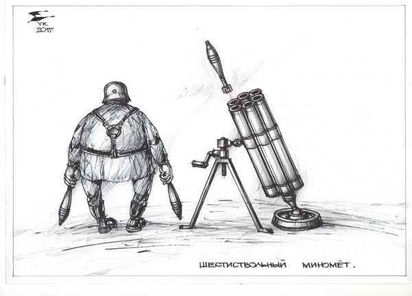 Карикатура: Шестиствольный миномет - чудо  - оружие третьего рейха ., Юрий Косарев