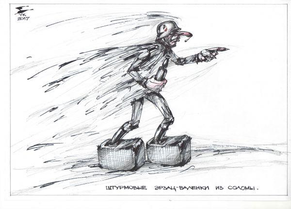 Карикатура: Штурмовые эрзац валенки из соломы - чудо - оружие третьего рейха ., Юрий Косарев