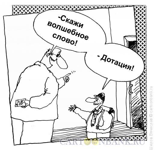 Карикатура: Волшебное слово, Шилов Вячеслав