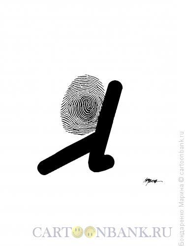 Карикатура: Буква Я и отпечаток Пальца, Бондаренко Марина