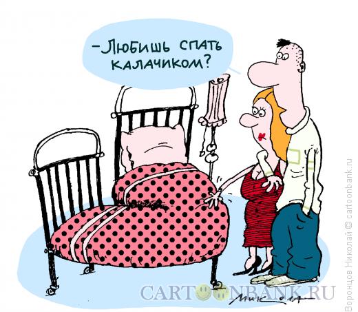 Карикатура: Калачиком, Воронцов Николай