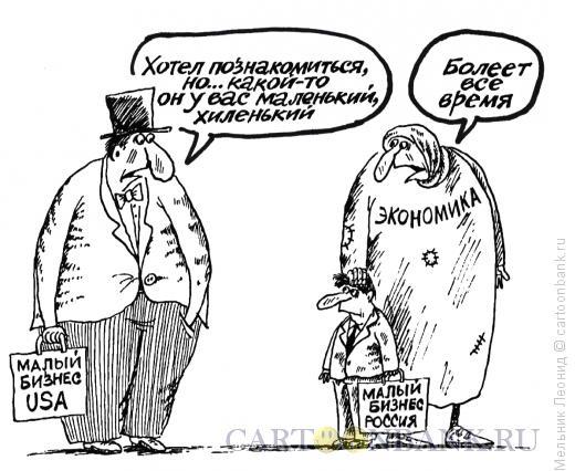 Карикатура: Малый-малый бизнес, Мельник Леонид