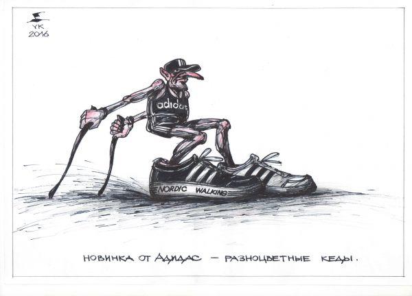 Карикатура: Новинка от Адидас - разноцветные кроссовки ., Юрий Косарев