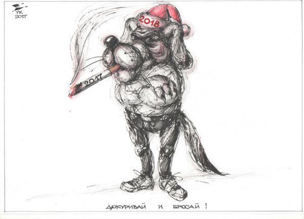 Карикатура: Новогодняя открытка ., Юрий Косарев