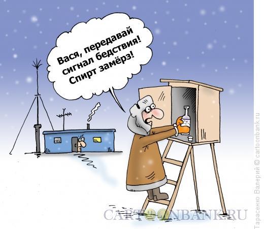 Карикатура: SOS, Тарасенко Валерий