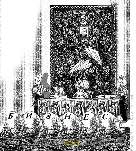 Карикатура: Власть и бизнес, Богорад Виктор