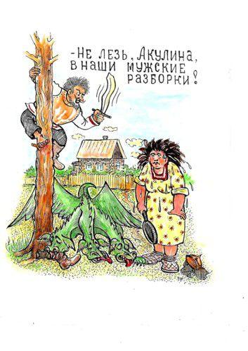 Карикатура: Мужские разборки, Зеркаль Николай Фомич