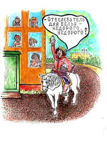 Карикатура: Принц на белом коне, Зеркаль Николай Фомич