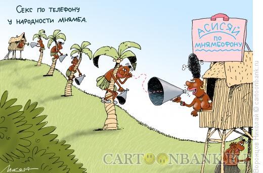 Карикатура: Секс по телефону, Воронцов Николай