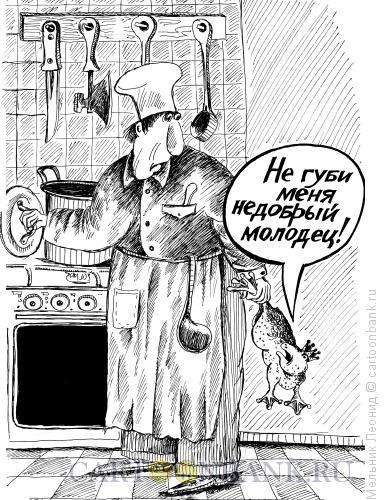 Карикатура: Французский повар, Мельник Леонид