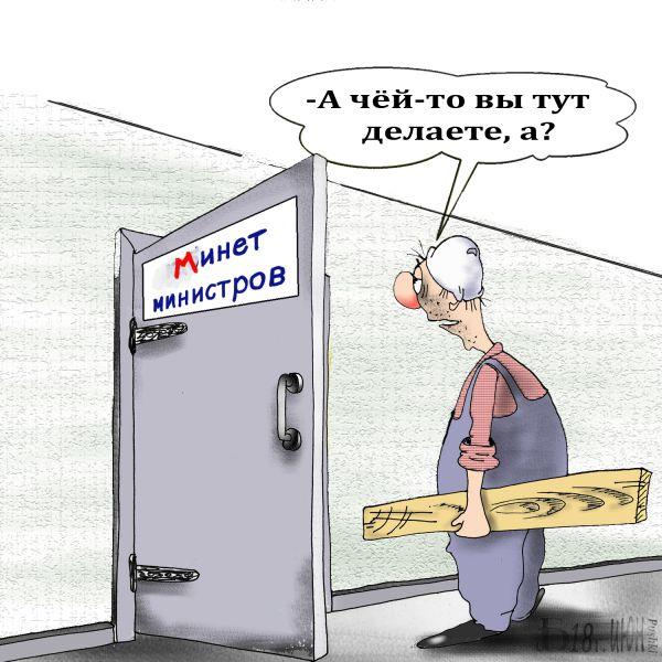 Карикатура: Про министоров кабинет, БАД