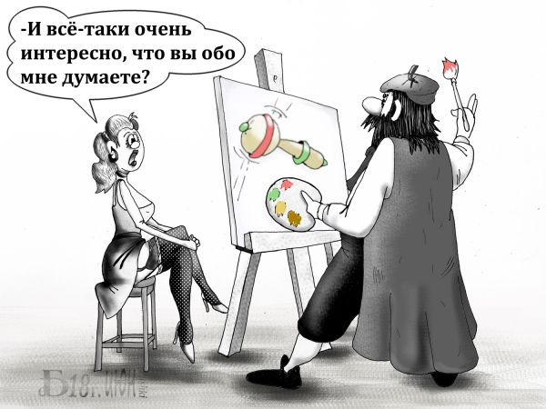 Карикатура: Своё видение, БАД