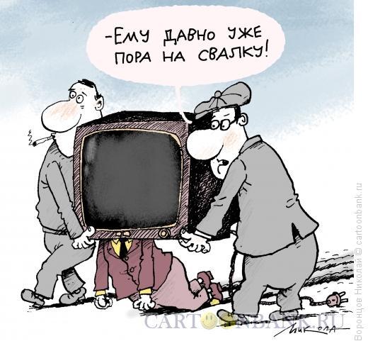 Карикатура: Телевизор, Воронцов Николай
