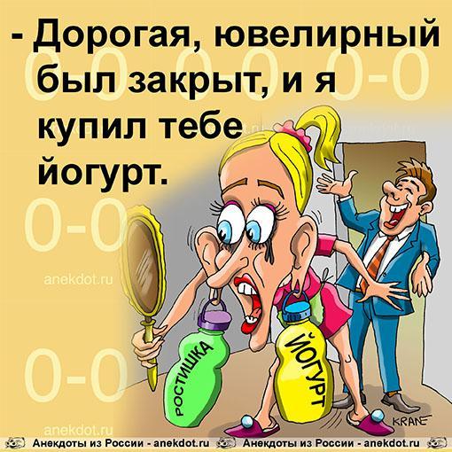 Анекдот: Я купил тебе йогурт, Евгений Кран