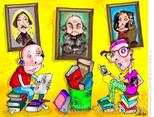 Карикатура: Гаджеты против Пушкина!, Наместников Юрий