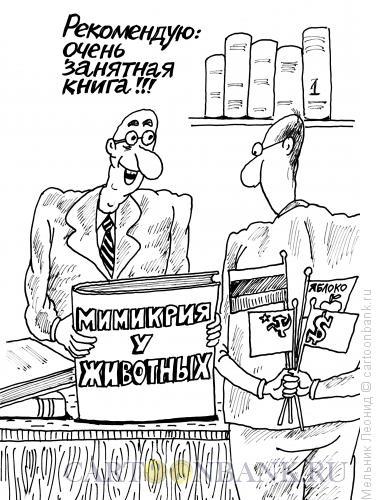 Карикатура: Мимикрия везде, Мельник Леонид