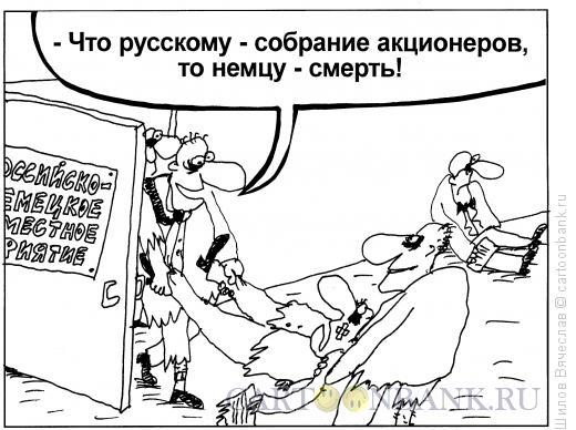 Карикатура: Немцы, Шилов Вячеслав