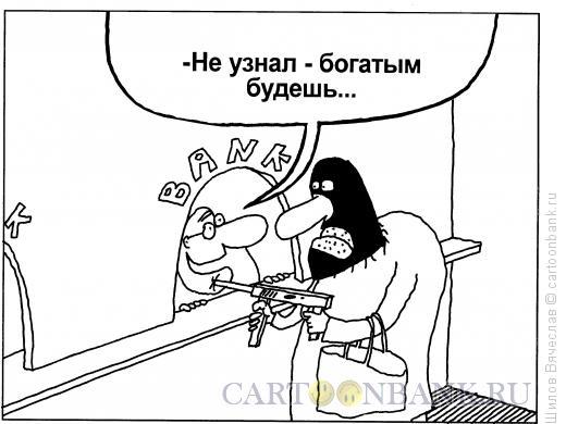 Карикатура: Ограбление банка, Шилов Вячеслав