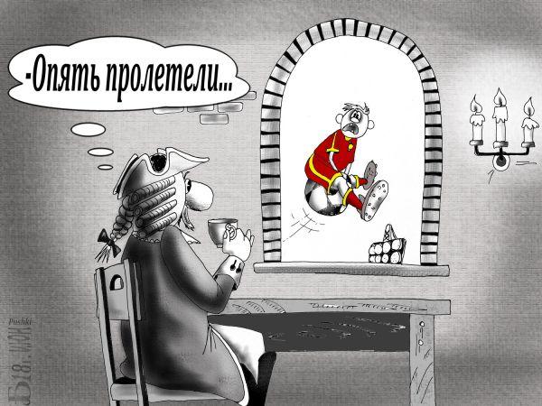 Карикатура: Про летели., БАД