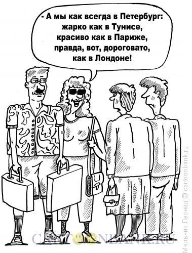 Карикатура: Путешествие, Мельник Леонид