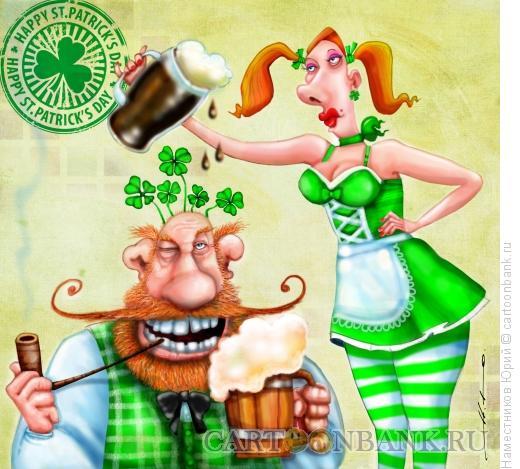 Карикатура: С Днем Святого Патрика! Happy st. Patrick`s day!, Наместников Юрий