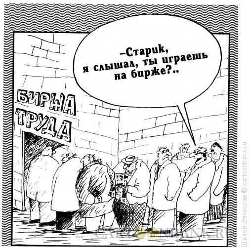 Карикатура: Игра на бирже, Шилов Вячеслав