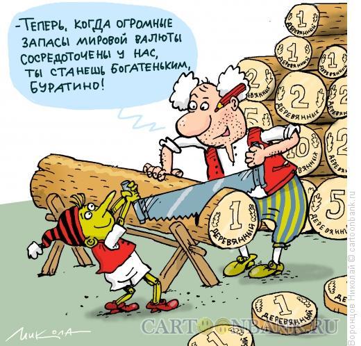 Карикатура: Валюта для Буратино, Воронцов Николай