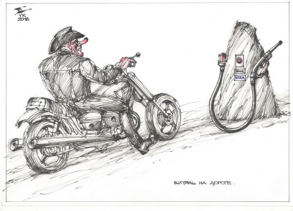 Карикатура: Витязь на дороге . Наши дни ., Юрий Косарев