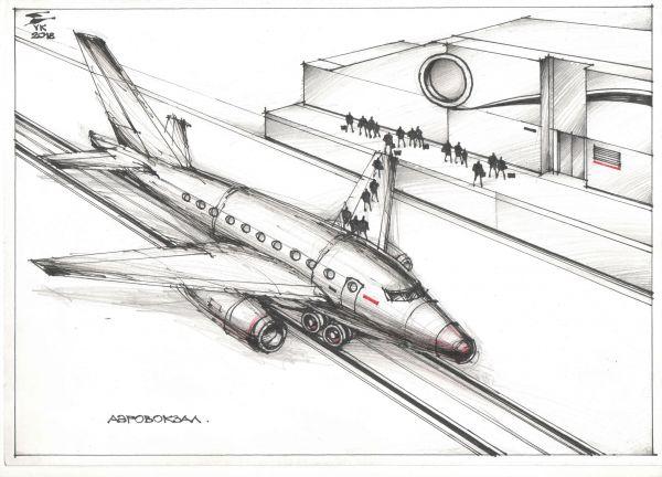 Карикатура: Аэровокзал ., Юрий Косарев