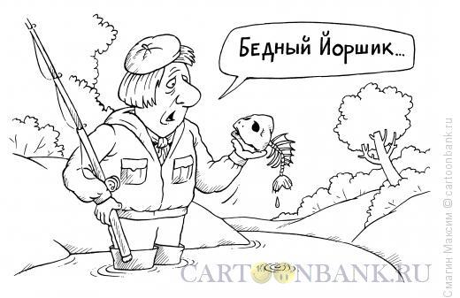 Карикатура: Гамлет-рыбак, Смагин Максим