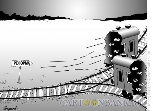 Карикатура: Реформа, Богорад Виктор