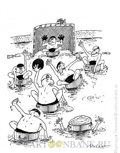 Карикатура: Водное поло в тазиках, Воронцов Николай