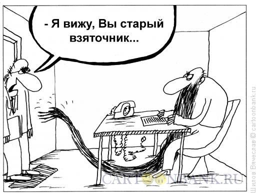 Карикатура: Взяточник, Шилов Вячеслав